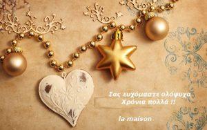 Χρόνια πολλά καλά Χριστούγεννα 2014