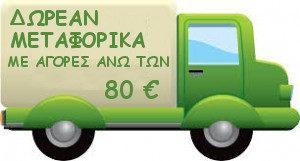 Δωρεάν μεταφορικά