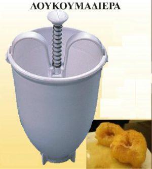 λουκουμαδιέρα συσκευή ντονατς
